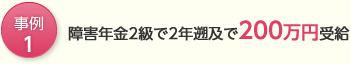 事例1, 障害年金2級で2年遡及で200万円受給